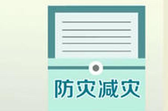 安徽省应急管理厅积极部署防灾减灾救灾工作