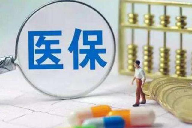 芜湖获批省级医保支付方式改革试点城市