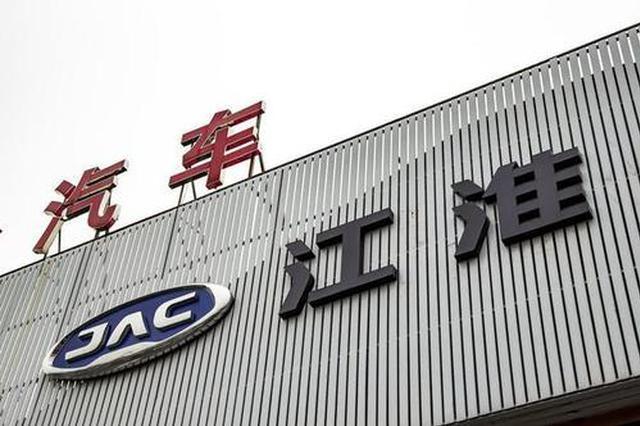 """江淮汽车""""冒充排放合格""""被处以1.7亿元罚款"""