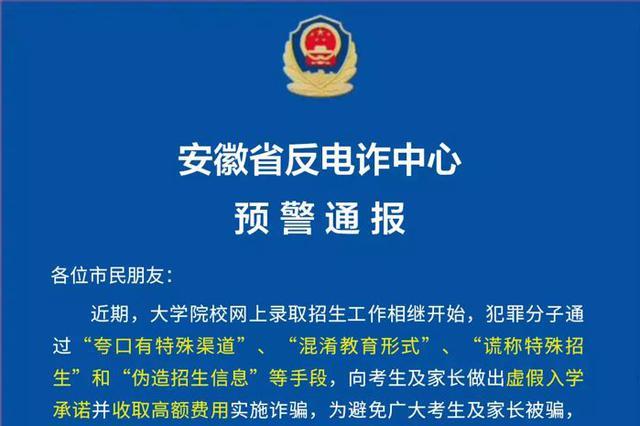 """安徽省反电诈中心发出预警:"""" 补录计划""""属诈骗"""
