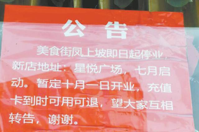 """芜湖""""凤上坡""""停业退不了充值卡"""