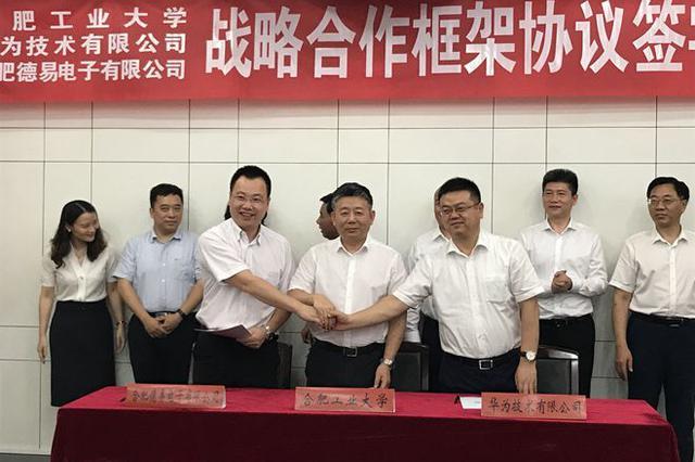 合工大携手华为共建安徽首个5G联合创新实验室