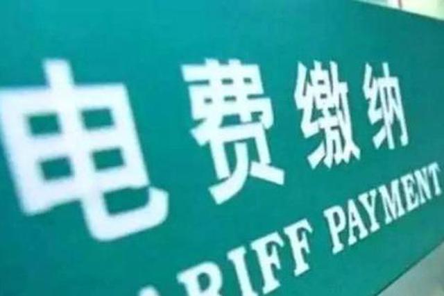 芜湖部分客户7月电费突增