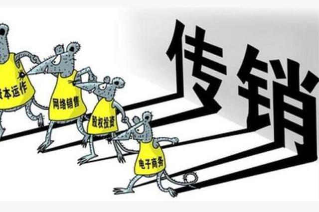 安徽三部门联合出手斩向网络传销