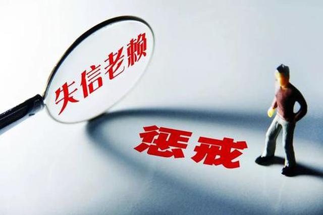 """安徽公示""""执行不能""""辨""""老赖"""""""