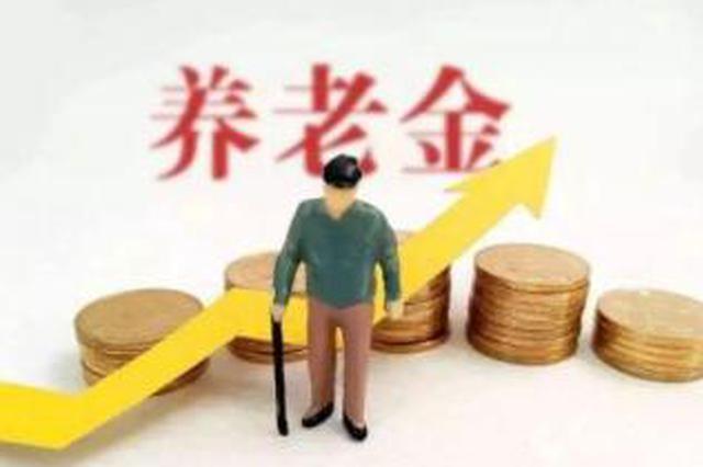 安庆17万多贫困人员享受养老待遇
