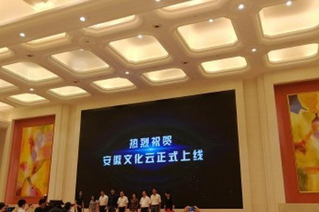安徽文化云平台上线 一网打尽文化场馆最新活动