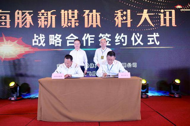海豚新媒体携手科大讯飞与新华三组建联合实验室