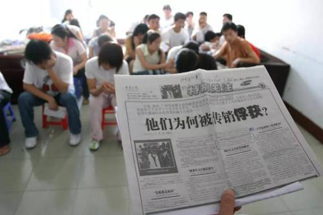 """""""皖剑-2019""""联合打击传销行动全省范围内开展"""