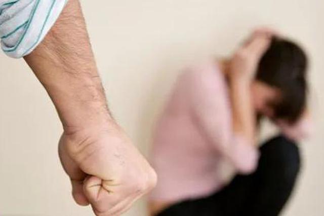 池州推出家暴告诫制度 告诫书可作为从重判刑证据