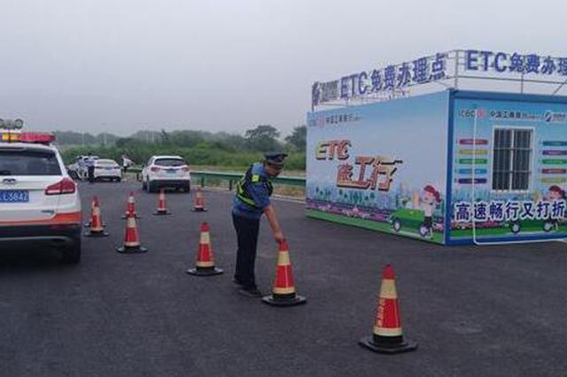 """安徽取消高速省界收费站驶入""""快车道"""""""