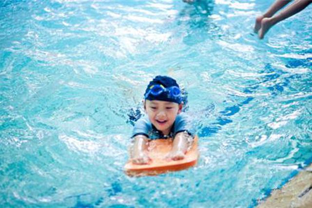孩子学游泳 绷紧安全弦
