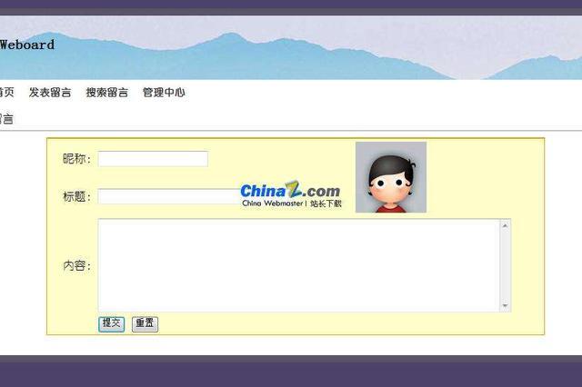 网友给安徽省委书记与省长留言获回复 共计111条