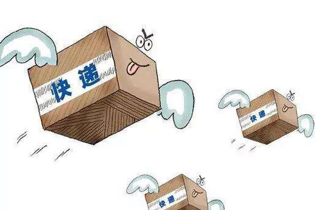 """""""快递放快件箱需征得同意"""" 保障用户选择权"""
