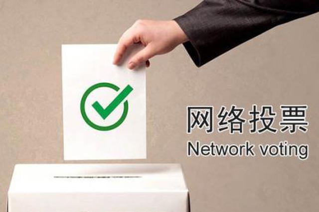 动辄用网络投票评比基层工作是形式主义的病 得治