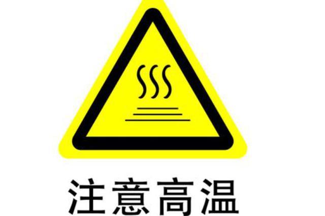 芜湖市昨发布高温黄色预警