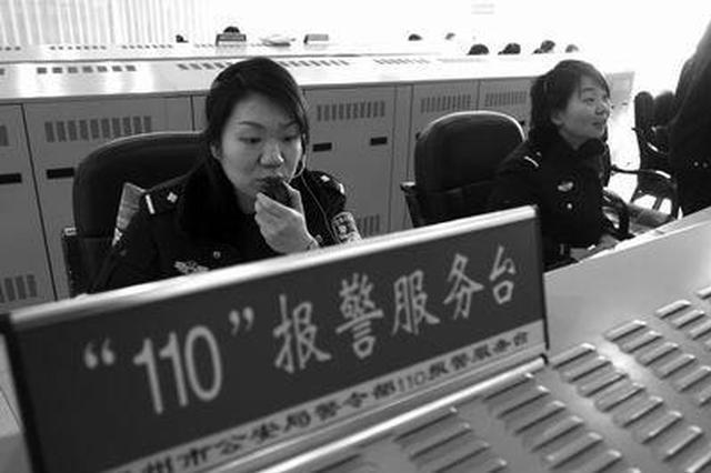 合肥110报警服务台中秋接各类报警1.6万余起