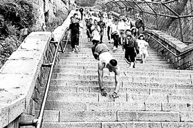 励志 残疾小伙用11小时在家人陪伴下倒立登上泰山