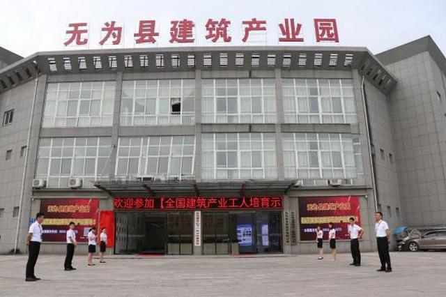 安徽无为县建筑产业园正式揭牌