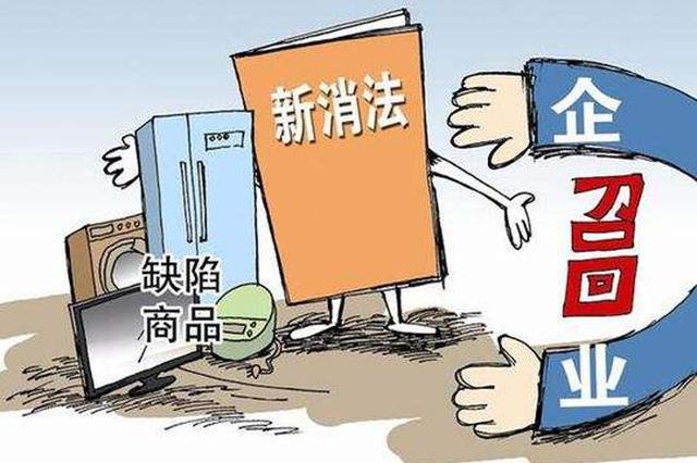 安徽省缺陷消费品召回工作座谈会在滁召开