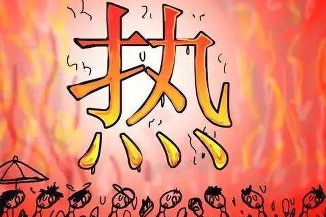 大暑到来 安庆市今夏首个高温黄色预警发布