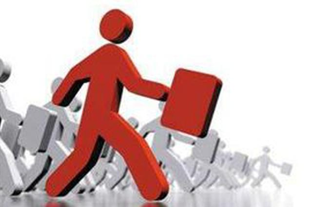 上半年 安徽省城镇新增就业38.1万人