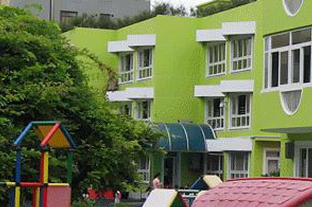 上半年安庆市新建改扩建公办幼儿园21所