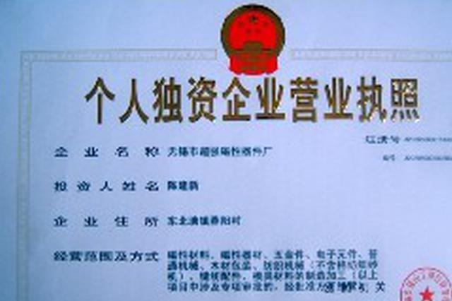 """芜湖个体营业执照可在三山区""""通办"""""""