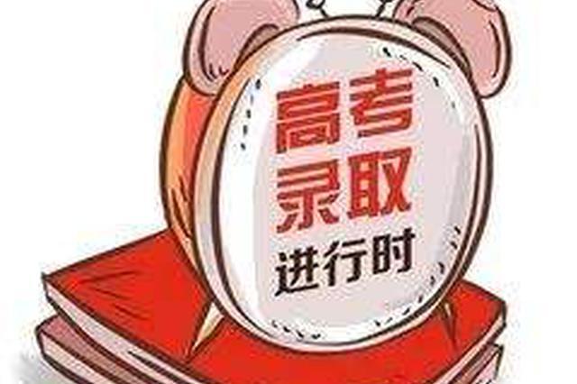 安徽省高招一本征集志愿今日录取