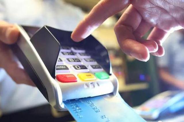 钱从卡中无 新型网络盗刷应该怎么防