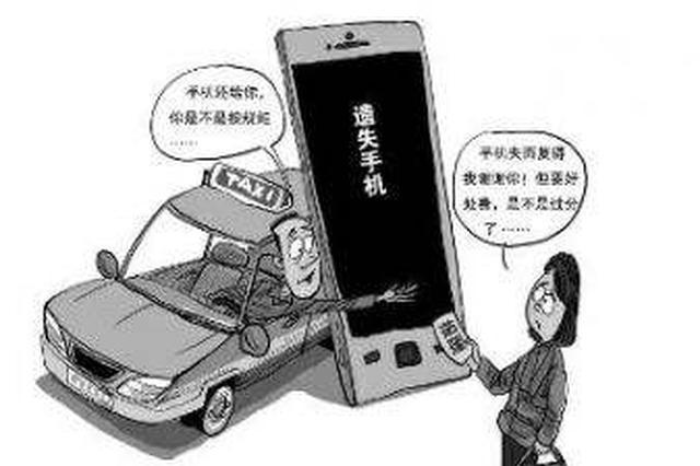 乘客不慎遗失手机 的哥及时送还获赞