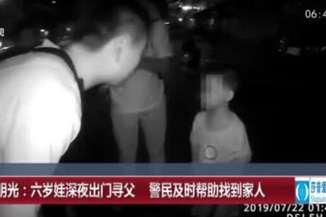 六岁娃深夜出门寻父 警民及时帮助找到家人