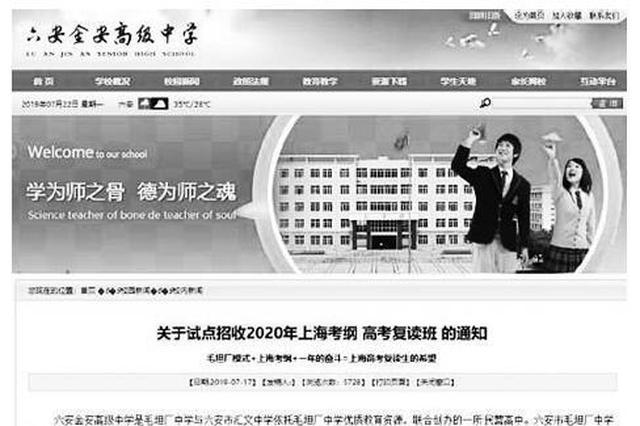 上海市教委回应安徽毛坦厂中学在沪招高复班学员