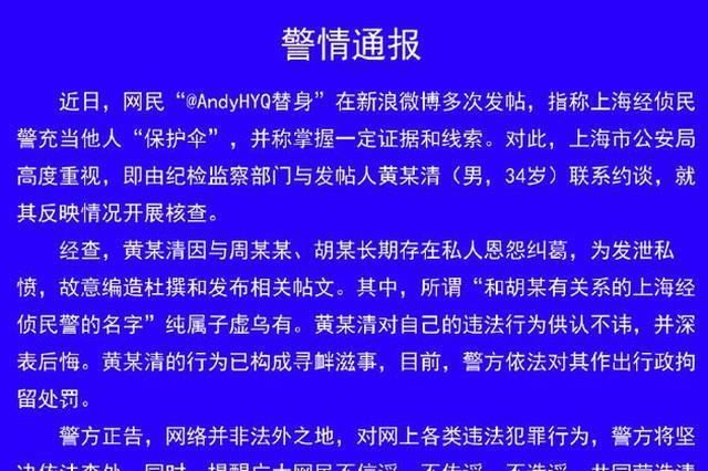 造谣民警为周立波充当保护伞 黄毅清被行政拘留