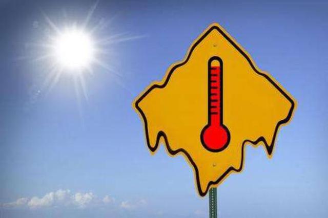 今日处暑 安徽省南部依旧存在局部高温