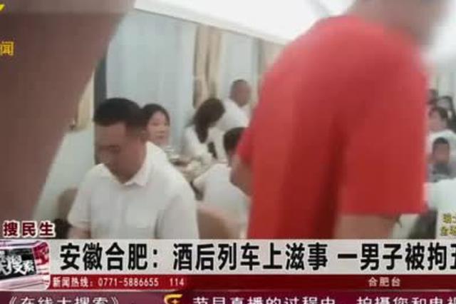 安徽合肥:酒后列车上滋事  一男子被拘5日