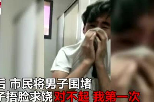 男子女厕所偷拍当场被抓捂脸求饶 对不起我是第一次