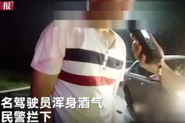 """安徽男子酒驾说自己姓""""酒"""" 民警惊呆"""