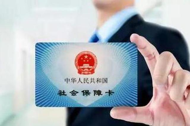 安徽首张第三代社保卡在芜湖发放