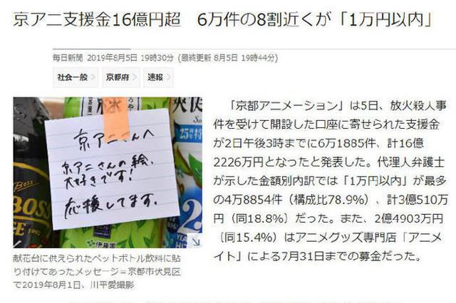 京阿尼官方账号已募集捐款超一亿 粉丝贡献巨大