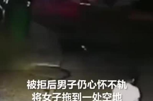 因拒绝陌生男子搭讪 女子半夜在街头遭拖拽殴打