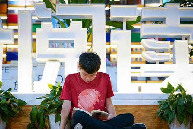 夏日消暑去处多 亲子阅读成风尚