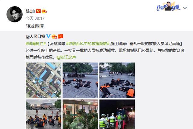 """台风""""利奇马""""来袭 近五百位明星齐心发博助救援"""