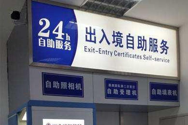 芜湖市正式实施出入境便利措施