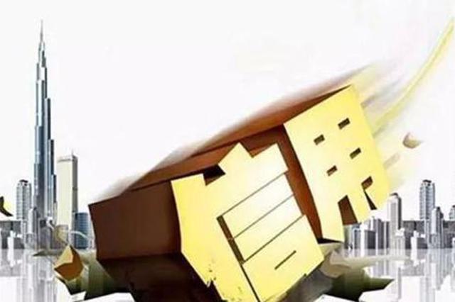 安徽四市获评社会信用体系建设示范城市