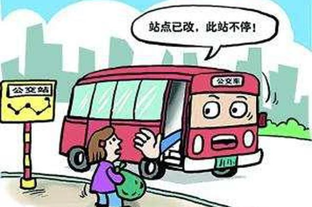 芜湖公交33路线路临时调整