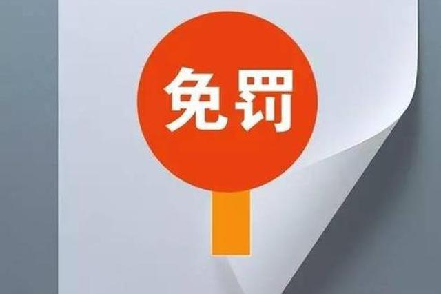 芜湖率先出台轻微违法违规经营行为免罚清单