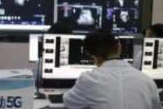 安徽首例5G远程手术指导成功开展