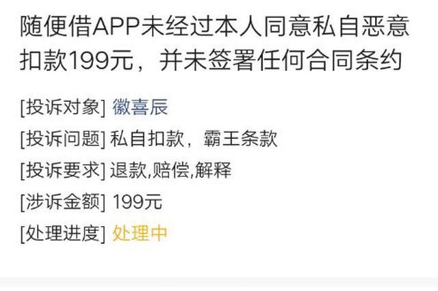 网友投诉随便借APP私自扣款199元