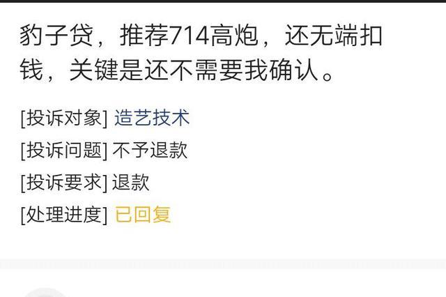 网友投诉豹子贷无端扣钱 官方客服已回复